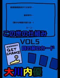 この世の仕組みVOL5「目の前のカード」