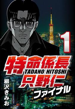 特命係長只野仁ファイナル 1-電子書籍