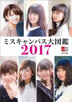 デジタル原色美女図鑑 ミスキャンパス大図鑑2017-電子書籍