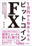 1万円から始められる ビットコインFX