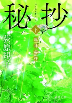 風神秘抄[下]-電子書籍