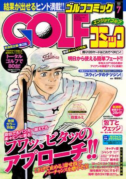 GOLFコミック 2015年7月号-電子書籍