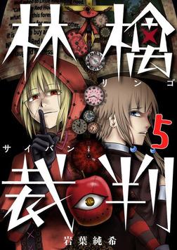 林檎裁判【フルカラー】(5)-電子書籍