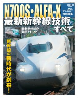鉄道のテクノロジー特別編集 鉄道のテクノロジー最新新幹線技術のすべて-電子書籍