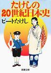 たけしの20世紀日本史(新潮文庫)