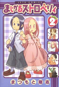 まじかるストロベリィ 2巻-電子書籍