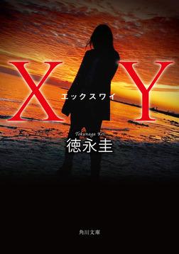 XY-電子書籍