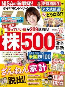 ダイヤモンドZAi 20年11月号-電子書籍