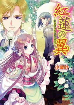 紅蓮の翼2 ~愛を誘う白薔薇の王子~-電子書籍
