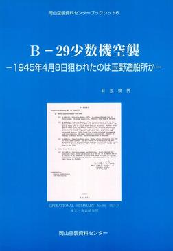 B-29少数機空襲-1945年4月8日狙われたのは玉野造船所か--電子書籍