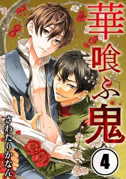 華喰ふ鬼(4)-電子書籍