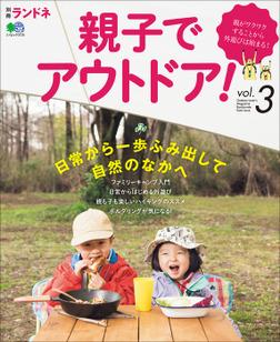 別冊ランドネ 親子でアウトドア! Vol.3-電子書籍