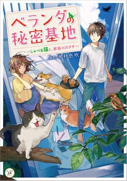ベランダの秘密基地 ~しゃべる猫と、家族のカタチ~-電子書籍