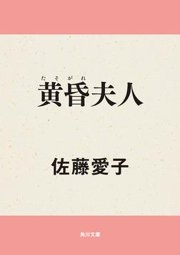 黄昏夫人-電子書籍