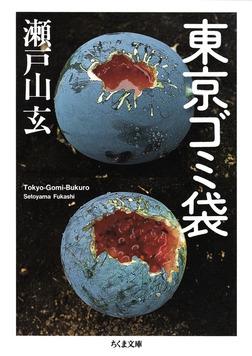 東京ゴミ袋-電子書籍