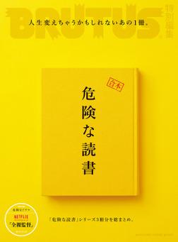BRUTUS特別編集 合本 危険な読書-電子書籍