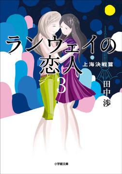ランウェイの恋人3 上海決戦篇-電子書籍