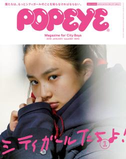 POPEYE(ポパイ) 2019年 1月号 [シティガールたちよ!]-電子書籍