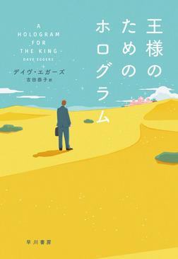 王様のためのホログラム-電子書籍