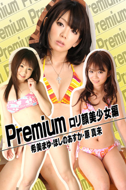 Premium ロリ顔美少女編 希美まゆ・ほしのあすか・原真未-電子書籍