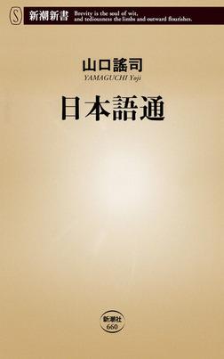 日本語通-電子書籍