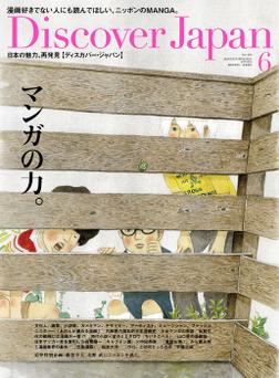 Discover Japan 2014年6月号 Vol.34-電子書籍