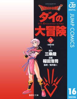 DRAGON QUEST―ダイの大冒険― 16-電子書籍