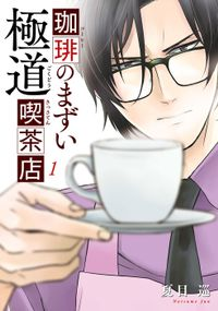 珈琲のまずい極道喫茶店(BRIDGE COMICS)