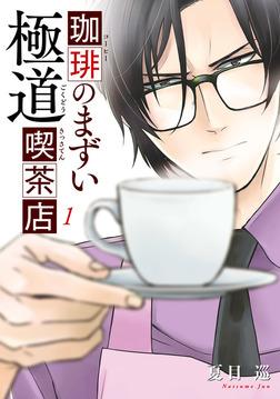 珈琲のまずい極道喫茶店 1-電子書籍