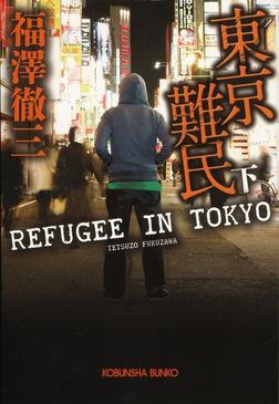 東京難民(下)-電子書籍