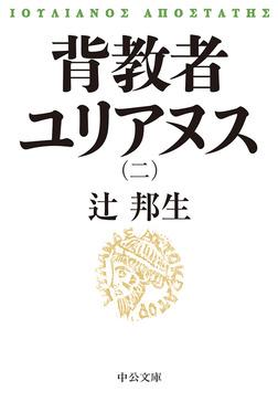 背教者ユリアヌス(二)-電子書籍