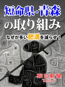 短命県・青森の取り組み なぜか多い肥満を減らせ!-電子書籍