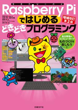 Raspberry Piではじめるどきどきプログラミング 増補改訂第2版 自分専用のコンピューターでものづくりを楽しもう!-電子書籍