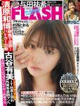 週刊FLASH(フラッシュ) 2020年3月17日号(1552号)