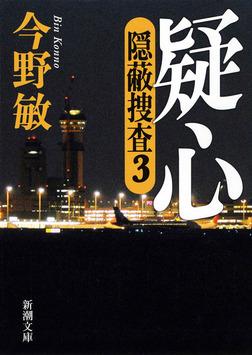 疑心―隠蔽捜査3―(新潮文庫)-電子書籍