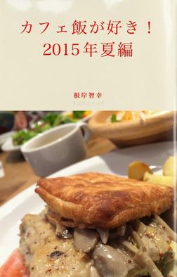 カフェ飯が好き! 2015年夏編-電子書籍