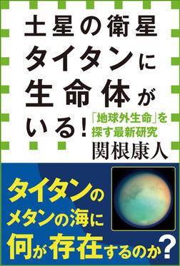 土星の衛星タイタンに生命体がいる! 「地球外生命」を探す最新研究(小学館新書)-電子書籍