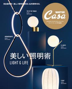 Casa BRUTUS特別編集 美しい照明術-電子書籍