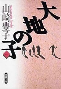 大地の子(文春文庫)