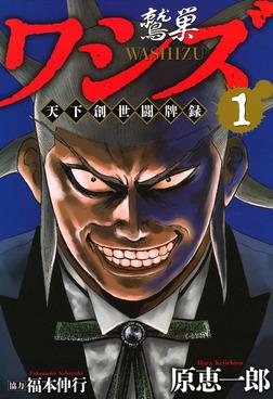 ワシズ 天下創世闘牌録 1-電子書籍