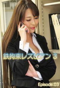 鉄拘束レズビアン 3 Episode.03