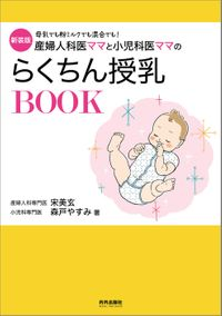 新装版 産婦人科医ママと小児科医ママのらくちん授乳BOOK(内外出版社)