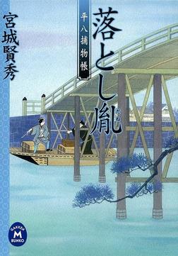 平八捕物帳 落とし胤-電子書籍