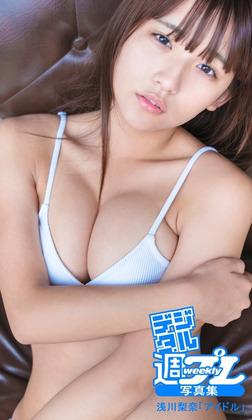 <デジタル週プレ写真集> 浅川梨奈「アイドル」-電子書籍