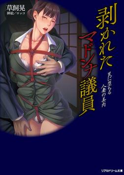 剥かれたマドンナ議員 罠に堕ちる人妻の美肉-電子書籍