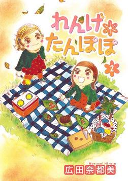 れんげ*たんぽぽ 2-電子書籍