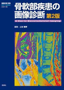 骨軟部疾患の画像診断 第2版-電子書籍