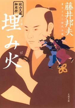 秋山久蔵御用控 埋み火(うずみび)-電子書籍