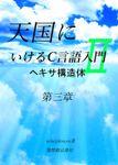天国にいけるC言語入門2 ヘキサ構造体 第3章