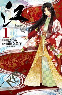 江 姫たちの戦国(1)